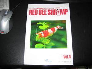 レッドビー・シュリンプ Vol.4